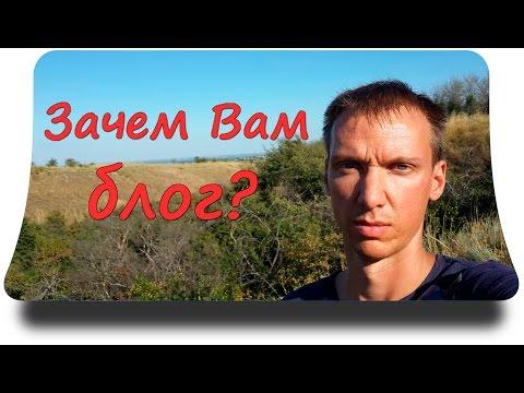 Зачем создают блоги в интернете - DomaVideo.Ru