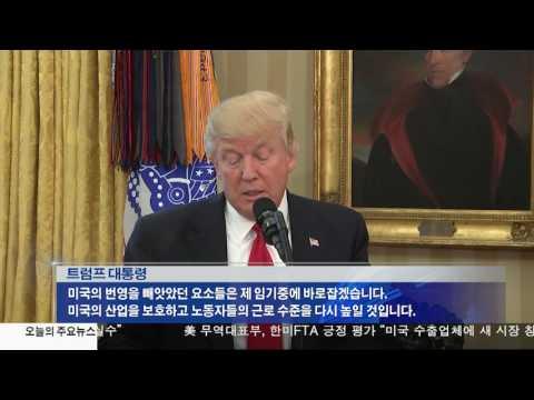 '무역적자 실태 조사' 행정명령 33117 KBS America News 3.31.17 KBS America News