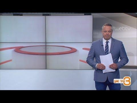 Τίτλοι Ειδήσεων ΕΡΤ3 18.00   14/05/2019   ΕΡΤ