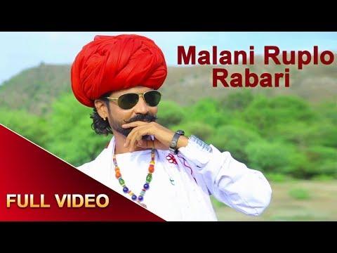 Malani Ruplo Rabari - Full Video | Ruplo Rabari | Rajasthani Hit Songs 2018