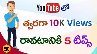 How to get first 10K YouTube Views Fast  5 Tips to Get More Views  In Telugu By Sai KrishnaGoogle Trends: https://trends.google.co.in/