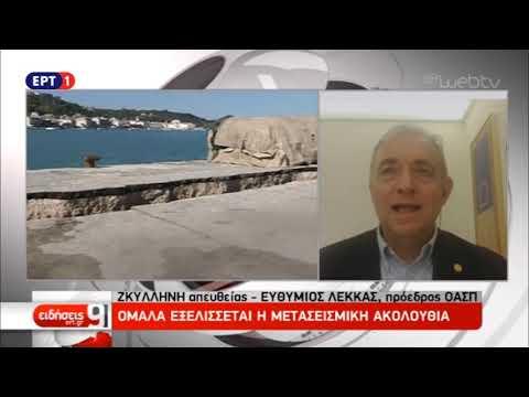 Ομαλή η μετασεισμική ακολουθία στη Ζάκυνθο | 27/10/2018 | ΕΡΤ