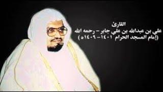 Video Complete Quran by Sheikh Ali Jaber Part One.الشيخ علي جابر MP3, 3GP, MP4, WEBM, AVI, FLV Juli 2018