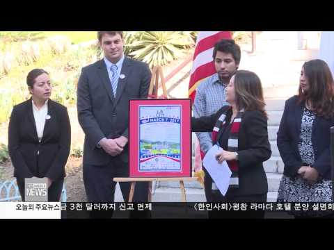 한인사회 소식 2.23.17 KBS America News