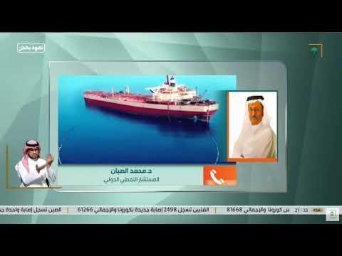 مداخلة د.محمدالصبان في نشرة اخبارالسعودية حول خزان صافروالتهديد البيئي على بيئة اليمن والبحر الأحمر