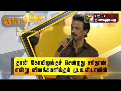 Nerpada Pesu 09-10-2015 Is the DMK changing Track