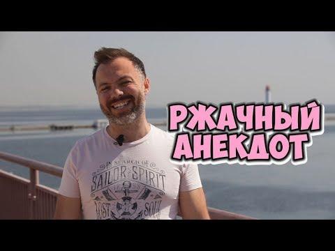 Ржачные еврейские анекдоты Анекдот про одесских мам (14.05.2018) - DomaVideo.Ru