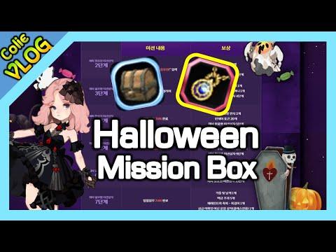Halloween Mission Box / Geraint Nacklace & High grade Goddess Heraldry / Dragon Nest Korea
