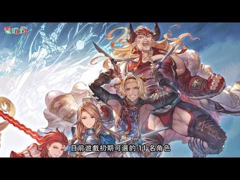 PS4蒼藍幻想格鬥遊戲介紹