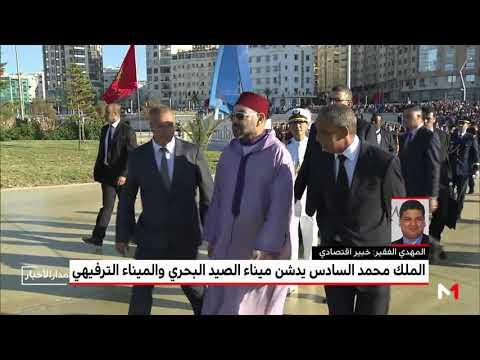 العرب اليوم - شاهد: المهدي الفقير يُؤكّد أنّ التدشينات الملكية في طنجة دفعة جديدة للاقتصاد