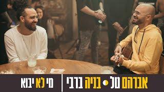 הזמרים אברהם טל ובניה ברבי - סינגל חדש - מי לא יבוא
