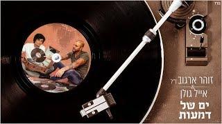 אייל גולן משיק אלבום שלם של שירים הכוללים את קולו של זוהר ארגוב