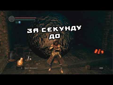 КАМНЕПАД (Dark Souls: Remastered) #12