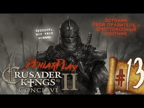 Входим в историю в Crusader Kings 2: Conclave - 13 серия [Хурма наращивает мощь]