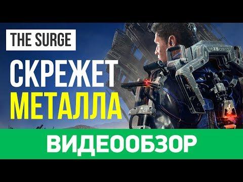 Обзор игры The Surge