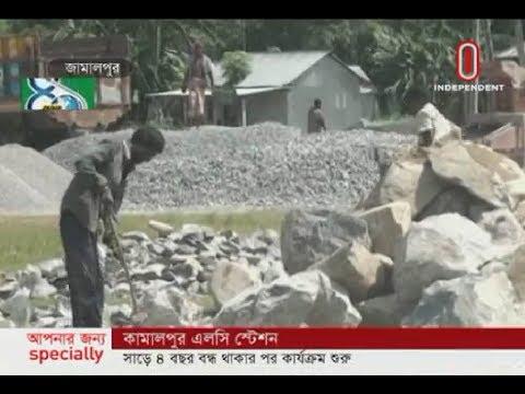 LC station gets nod for operation after Indian legal battle (20-10-2019) Courtesy: Independent TV