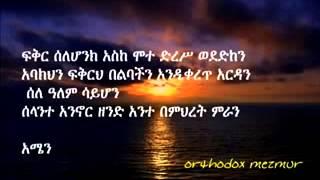 Ethiopian Orthodox Tewahedo Mezmur(4)