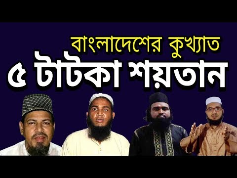 Top 5 Famous Soitan in Bangladesh