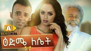 እድሜ ለሴት Ethiopian Movie Edme Leset - 2019 ሙሉፊልም