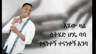Nonton Teddy Afro   Tenanekegn Enba   Amhariclyrics Film Subtitle Indonesia Streaming Movie Download