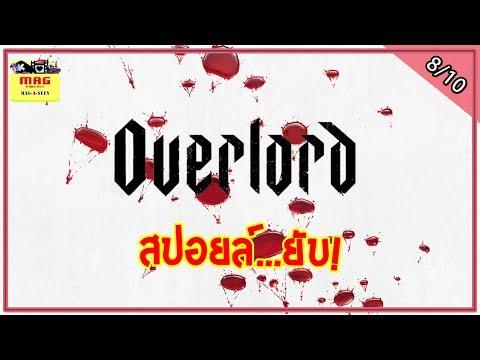 MAG-A-SEEN (รีวิว & สปอยล์…ยับ!): Overlord (ปฏิบัติการโอเวอร์ลอร์ด)