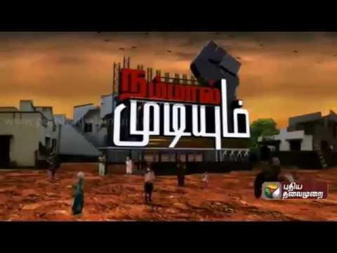 Nammal Mudiyum   29-11-2015
