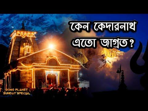 কেন কেদারনাথ এতো জাগ্রত? এক অলৌকিক কাহিনী | Why kedarnath is so famous? | Bong Planet