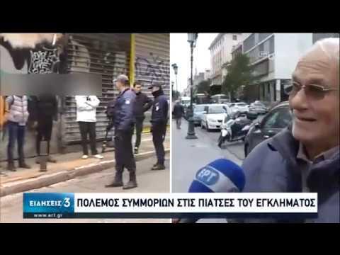 Νέα αστυνομική επιχείρηση στο κέντρο της Αθήνας για την πάταξη της εγκληματικότητας  15/02/2020  ΕΡΤ