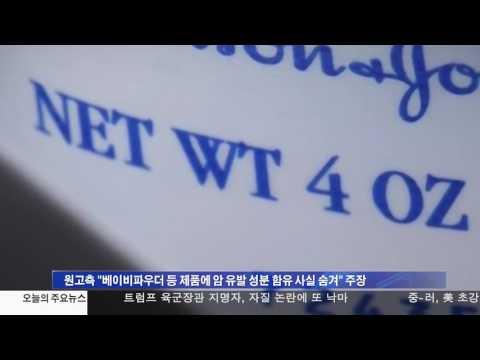 난소암 여성, 존슨앤드존슨에 거액 승소  5.5.17 KBS America News