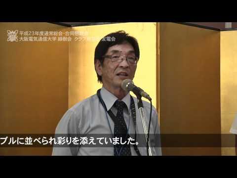 平成23年度大阪電気通信大学友電会総会ダイジェスト