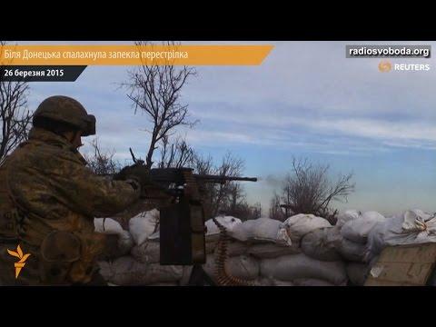 Біля Донецька спалахнула запекла перестрілка