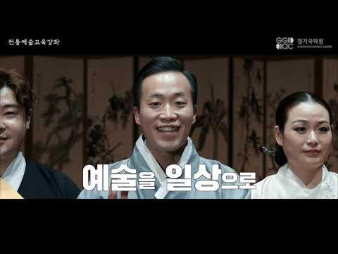 2020 경기국악원 전통예술교육강좌 홍보동영상