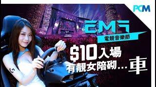 由今日 8 月 4 日至 6 日  ,一連三日在紅館內外將舉行香港首屆「香港電競音樂節」。除了紅館內的「英雄聯盟王者回歸世界邀請賽」要買額外門票觀賞外,大家只要付 $10 即可在場外的「 Festival Zone 」暢玩最新電競遊戲。當中有什麼值得大家留意的呢?會場介紹:https://goo.gl/UYrdpL