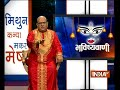 Bhavishyavani | 23rd March, 2018 ( full ) - Video