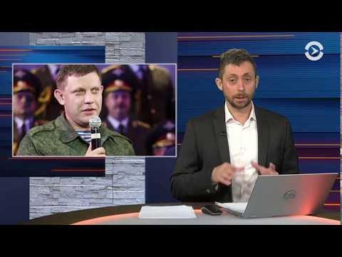 Как погиб Захарченко | Час Олевского | 31.08.18 - DomaVideo.Ru