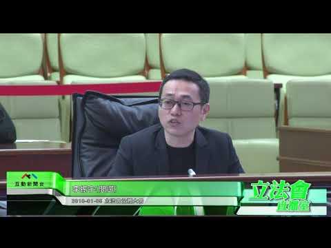 李振宇 關注部門行政亂象問題 20180105 ...