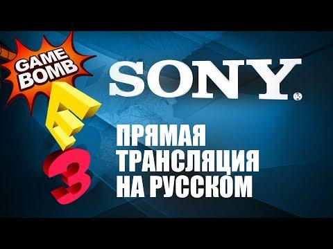 Прямая трансляция E3 2017 на русском языке! Sony (HD)