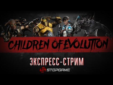 ДЕТИ ЭВОЛЮЦИИ - [экспресс-стрим от StopGame.ru]