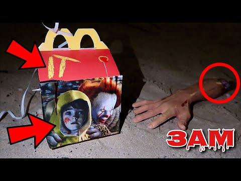 DO NOT ORDER GEORGIE HAPPY MEAL FROM IT MOVIE  AT 3AM!! *OMG HE ACTUALLY CAME TO MY HOUSE*