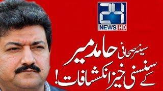 Video Shocking reveals of Hamid Mir   Special Transmission   5 January 2018   24 News HD MP3, 3GP, MP4, WEBM, AVI, FLV Oktober 2018
