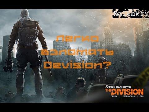 Tom Clancy's the Division: Взлом Игры | Game Hacking (видео)