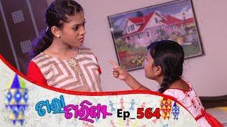 Tara Tarini   Full Ep 564   28th Aug 2019   Odia Serial – TarangTV