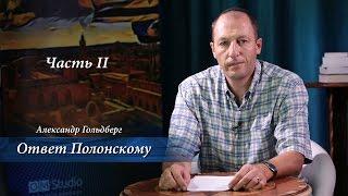 Ответ Полонскому. Часть 2