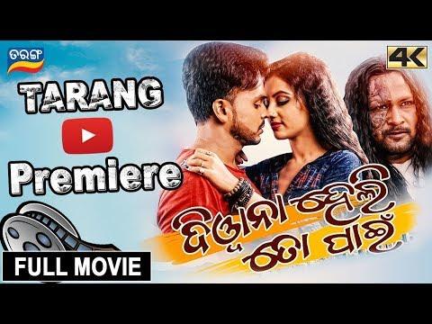 Video Deewana Heli To Pain | Full Movie in 4K | Odia Film 2018 | Sritam, Siddhanta, Riya,Muna,Papu Pam Pam download in MP3, 3GP, MP4, WEBM, AVI, FLV January 2017