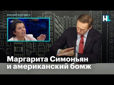 Маргарита Симоньян и американский бомж