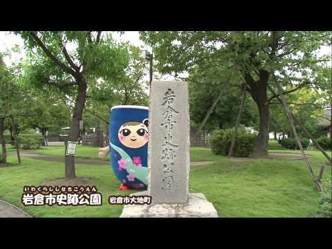 岩倉市観光PRビデオ「い~わくんとめぐる岩倉のまち」
