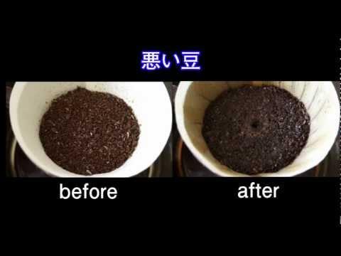 珈琲豆のこと(1)良い豆と悪い豆
