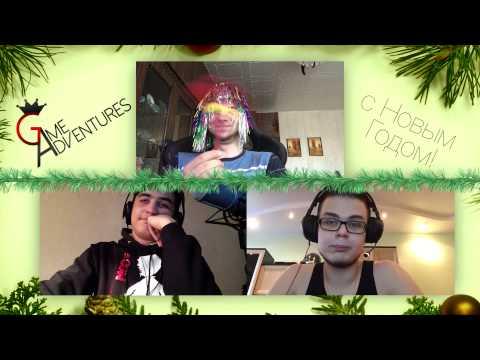 Новогоднее видеообращение от Game Adventures 2014