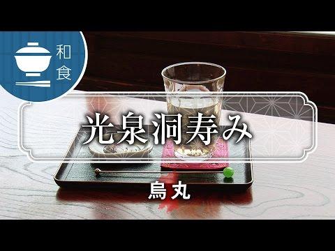 光泉洞寿み / Kosendosumi / 京都いいとこ動画