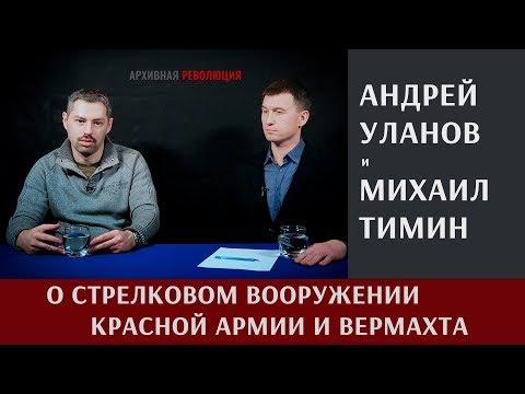 Андрей Уланов о стрелковом вооружении Красной Армии и Вермахта